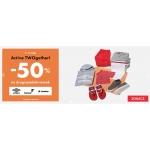 50Style: 50% rabatu na drugi produkt marek Umbro, Feewear, Lotto