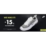 50Style: 15% zniżki na odzież i obuwie sportowe marki Nike