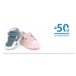 Bartek: do 50 zł rabatu na obuwie dla dzieci