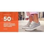 CCC: do 50% rabatu na wybrane obuwie sportowe, półbuty, czółenka oraz trampki