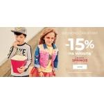 Coccodrillo: 15% zniżki na odzież dla dzieci z kolekcji wiosennej