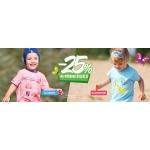 Coccodrillo: 25% rabatu wybrane kolekcje odzieży dla dzieci
