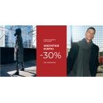 Diverse: 30% zniżki na wszystkie kurtki