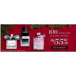 Douglas: do 55% zniżki na 100 zapachów damskich i męskich