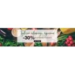 Duka: 30% rabatu na wybrane akcesoria kuchenne