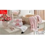 English Home: 60% rabatu na ręczniki