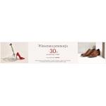 Gino Rossi: 30% zniżki na wiosenną kolekcję obuwia damskiego i męskiego