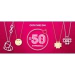 Yes: wyprzedaż do 50% zniżki na biżuterię, diamenty, zegarki
