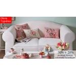 English Home: 50% plus 20% zniżki na produkty do salonu, dywany i dywaniki łazienkowe
