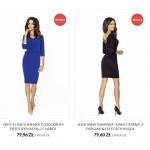 Kartes Moda: wyprzedaż nawet do 60% zniżki na odzież damską
