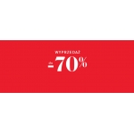 Reserved: do 70% rabatu na odzież damską, męską oraz dziecięcą